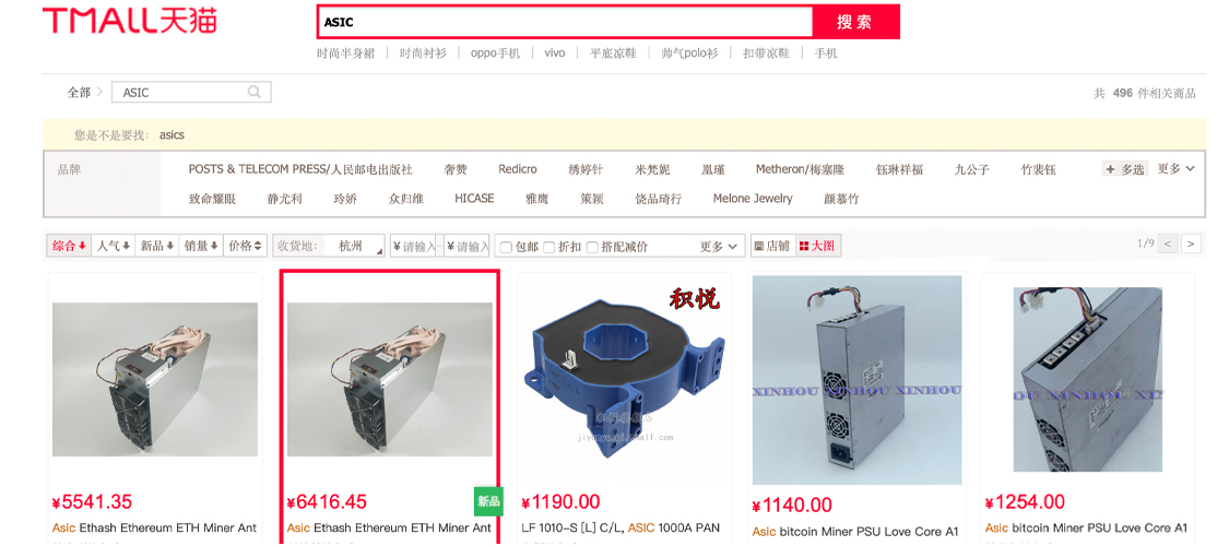Chinese Mining Exodus Leads to ASIC and GPU Second-Market Surplus and Lower Prices